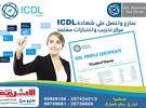 دورة تدريب و أختبارات ICDL مكثفة بسعر مناسب جدا