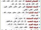دكتور لغة عربية لتدريس جميع المراحل المدرسية والجامعية