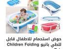 حوض استحمام للاطفال قابل للطي