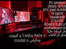 PC GMANIG RTX 2060 SUPER ITS VERY GOOD IF NOT GOOD GET BACK