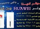 راوتر HUAWEI B818-263 CAT 19