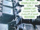 كشافات starlux ايطالية 1000w