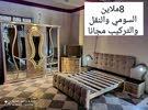 آثاث غرف نوم