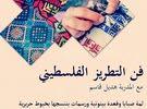 دورة تعليم ( فن التطريز الفلسطيني)