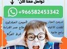 معلم خاص صعوبات التعلم وعلاج عسر القراءة وتاسيس المبتدئين