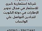 مطلوب شركة إستثمارية كبرى للاستثمار في دولة الكويت