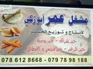 انتاج وتوزيع خبز تورتيلا والشرك