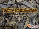 عود كمبودي ترابل سوبر