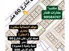 للبيع أرض سكني / تجاري عوقد الشمالية ( أدهان ) على مخطط شارع رئيسي