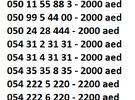 Etisalat prepaid vip numbers for sale