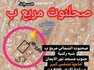 للبيع أرض في صحنوت مربع ب جنوب مسجد الايمان