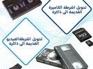 تحويل جميع انواع أشرطة الفيديو والكاميرات الفيديو