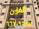 شقه غرفتين وحمامين وصاله الفرونيه ق2 ش81ت66209687