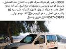 مشروع غسيل سيارات متنقل للبيع في أبوظبي
