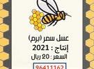 عسل سمر برم انتاج 2021