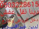 شراء الأثاث المستعمل مكيفات ثلاجات غرف نوم مطابخ مجالس عربية فرن