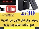 رسيفر واي فاي جميع مناطق الكويت