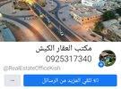 قطعه ارض للبيع فى ارض بويصير مقابل معسكر 106