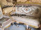 اطقم مصريه جاهزه حال 10 اشخاص
