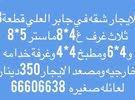 للايجار شقه في جابر العلي ق8