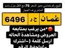 6496 رباعي مغلق السعر مع النقل ينزل باسم المشتري ف الجهاز