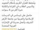 معلم لغة عربية وتربية إسلامية ومُحفظ للقرآن الكريم