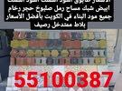 توريد جميع مود البناء في الكويت بأفضل الأسعار طابوق اسود طابوق أبيض عازل عتاب