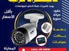 كاميرات مراقبة full hd وجميع الاجهزه الامنيه بجميع مناطق الكويت