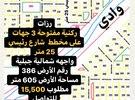 للبيع أرض ركنية في مخطط رزات مفتوحة من ثلاث جهات وعلى مخطط شارع 25 متر