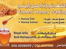 عسل يمني اصلي