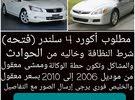 مطلوب أكورد 2006 إلى 2010