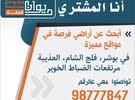 مطلوب أراضي للشراء ف بوشر/مرتفعات الضباط /فلج الشام/الأنصب/الخوير/الغبره/