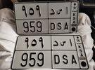 للبيع لوحة سيارة خصوصي مميزة    أ       س       د            9   5    9