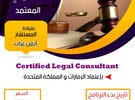 برنامج المستشار القانوني المعتمد