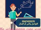 #مدرس خصوصي مكة تأسيس الصفوف الأولية والمتوسطة عربي ورياضيات ولغة انجليزية
