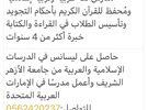 معلم تربية إسلامية وتحفيظ قرآن كريم بأحكام التجويد