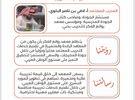معهد روائع الفكر للتدريب في دبي