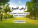 أرض زراعية في منطقة عمامه - جرش