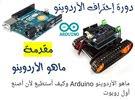 تعليم صناعة وبرمجة الروبوت تنفيذ المشاريع المدرسية ومشاريع التخرج