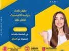 التسجيل الان في جامعات تركيه مع باقه خدمات اضافيه