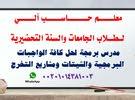 معلــــم حــــاســــــب آلـــــي
