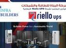أجهزة وحدات عدم انقطاع التيار الكهربائي ريللو الايطالية- Riello UPS  Uninterruptible Power Supply
