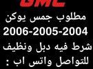 مطلوب يوكن فيه دبل موديل 2004-2005-2006