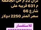قطعة ارض 127م الجامعه م 631 للبيع