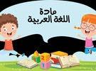 تدريس خصوصي للغة العربية وقواعدها للأطفال