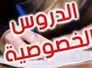 مساعدة قبل اختبارات العربي والدين جامعة