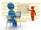 مدرس تأسيسي عربي وشرعية واجتماعيات