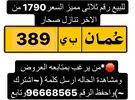 389 تنازل صحار