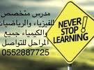  معيد جامعي أردني على استعداد لتدريس ومراجعة مواد