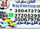 we are buy old scrap car contact me WhatsApp any time thank you for joining us